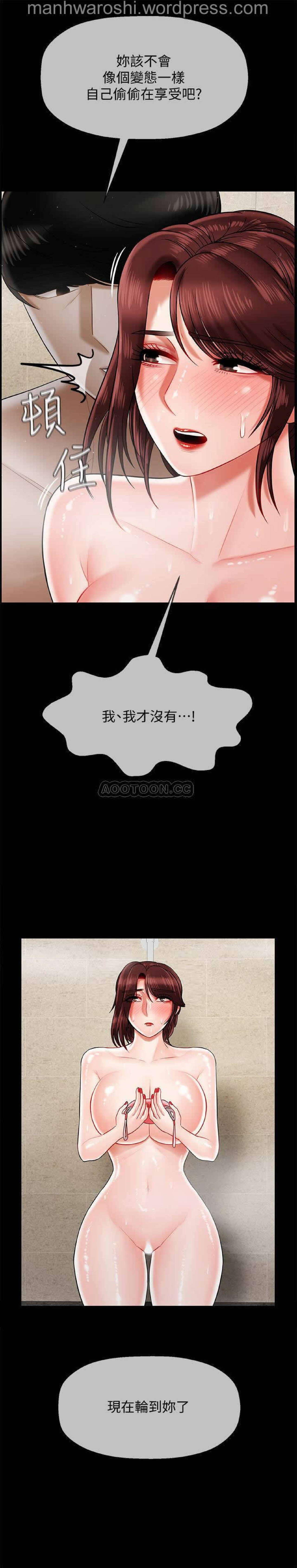坏老师   PHYSICAL CLASSROOM 18 [Chinese] Manhwa 31