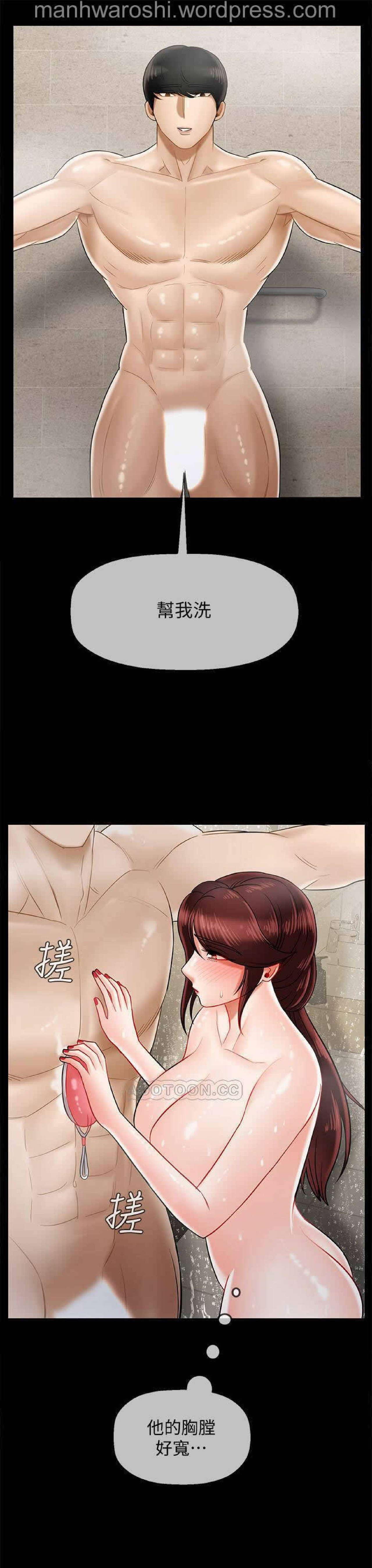 坏老师   PHYSICAL CLASSROOM 18 [Chinese] Manhwa 32