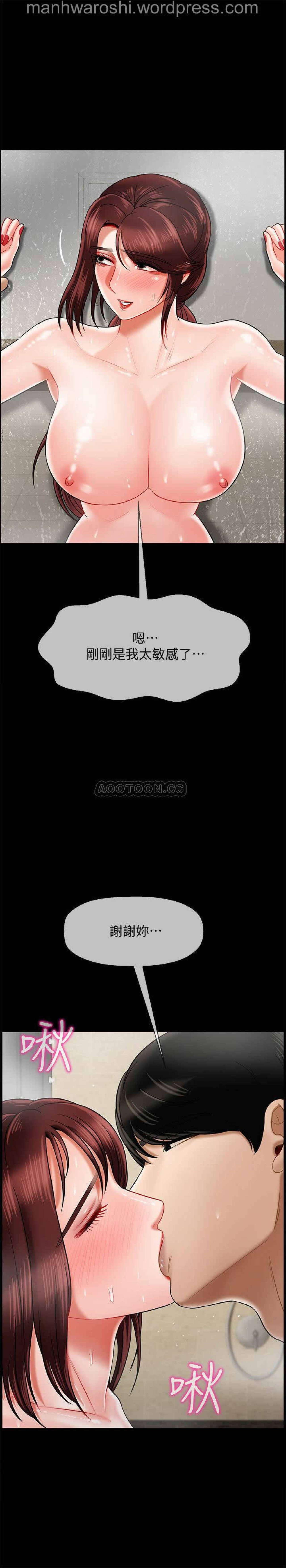 坏老师   PHYSICAL CLASSROOM 18 [Chinese] Manhwa 39