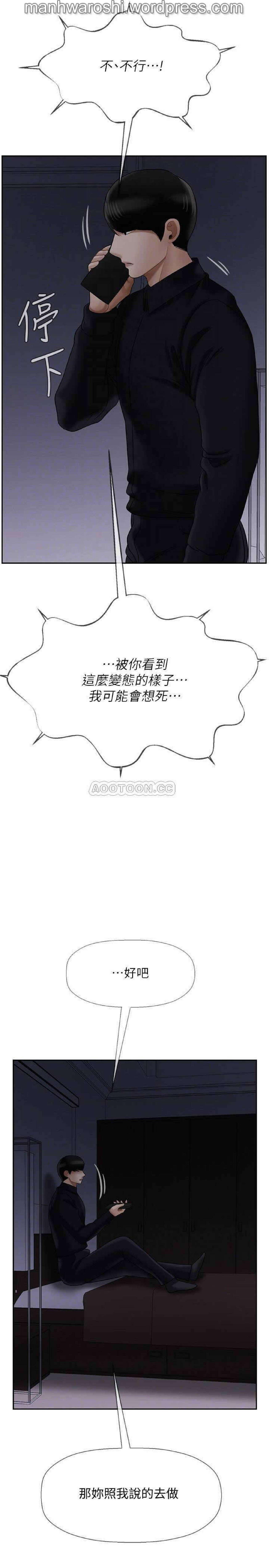 坏老师   PHYSICAL CLASSROOM 20 [Chinese] Manhwa 12