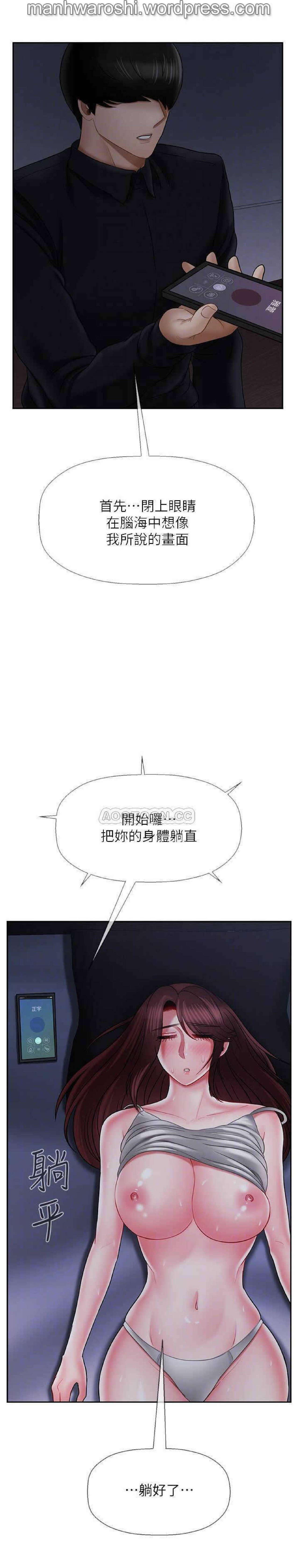 坏老师   PHYSICAL CLASSROOM 20 [Chinese] Manhwa 13