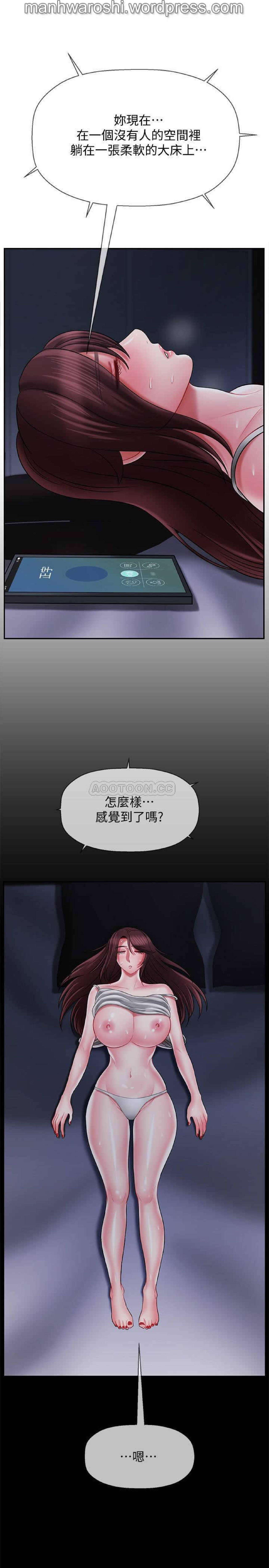 坏老师   PHYSICAL CLASSROOM 20 [Chinese] Manhwa 14