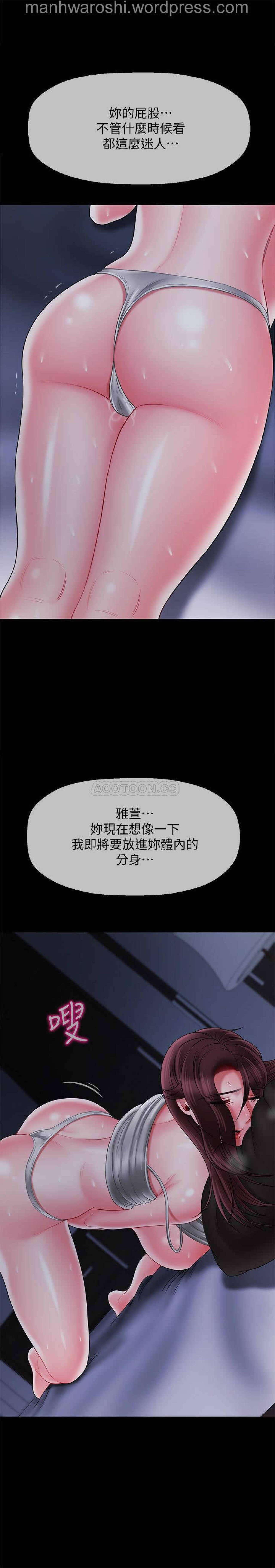 坏老师   PHYSICAL CLASSROOM 20 [Chinese] Manhwa 21