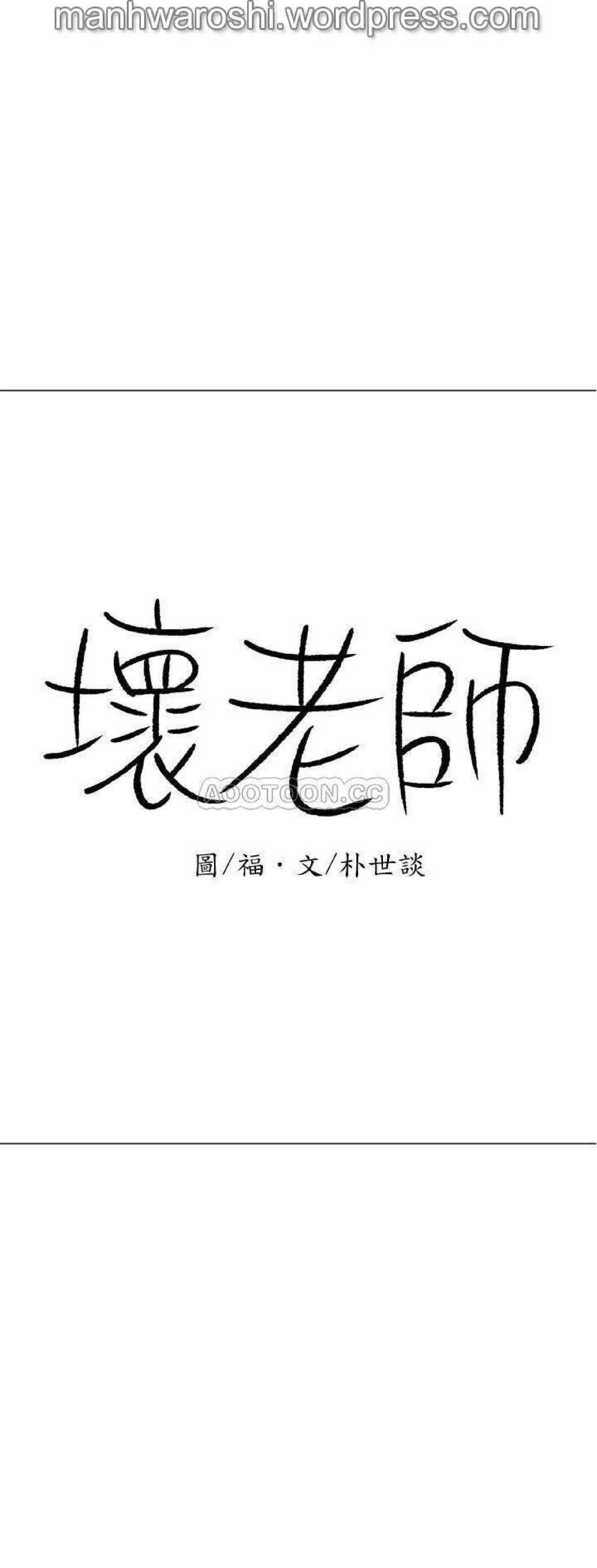 坏老师   PHYSICAL CLASSROOM 20 [Chinese] Manhwa 37