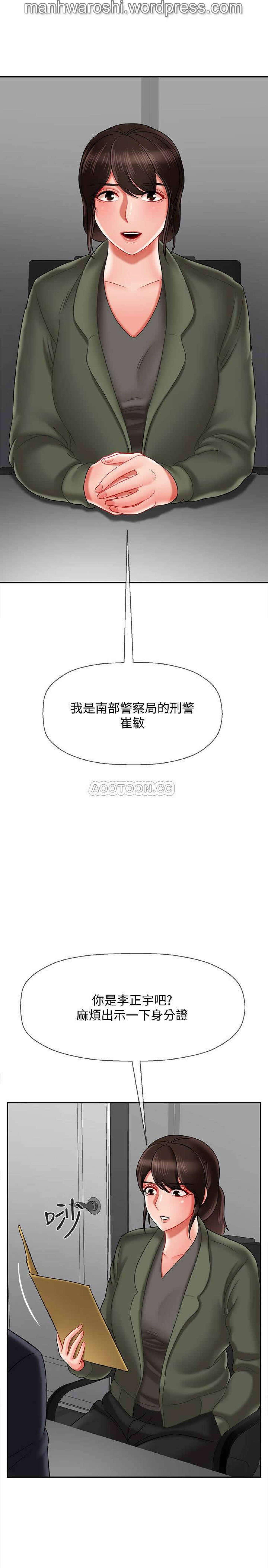 坏老师   PHYSICAL CLASSROOM 20 [Chinese] Manhwa 46