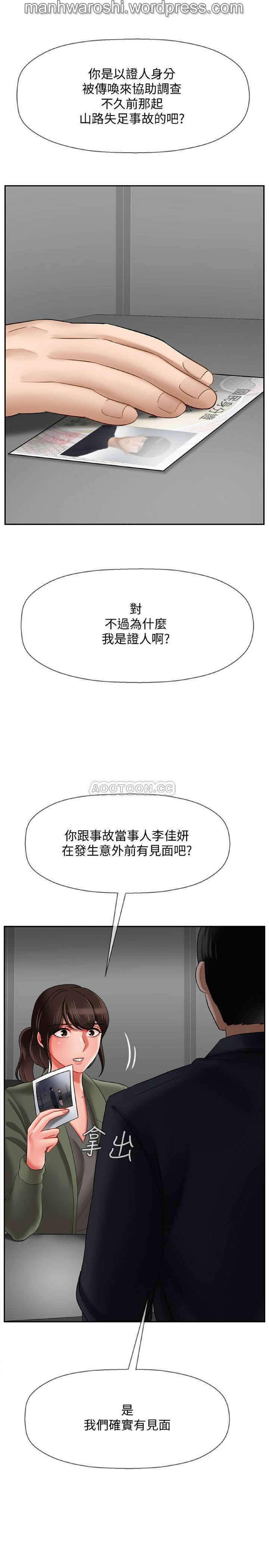 坏老师   PHYSICAL CLASSROOM 20 [Chinese] Manhwa 47