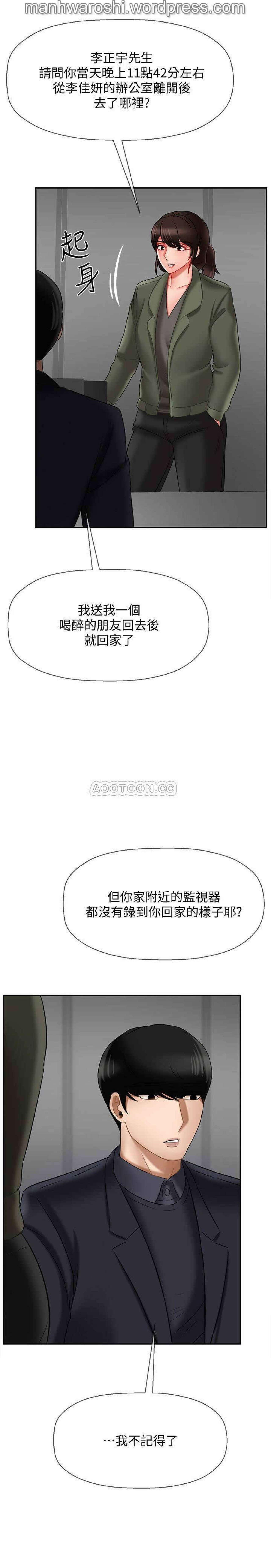 坏老师   PHYSICAL CLASSROOM 20 [Chinese] Manhwa 48