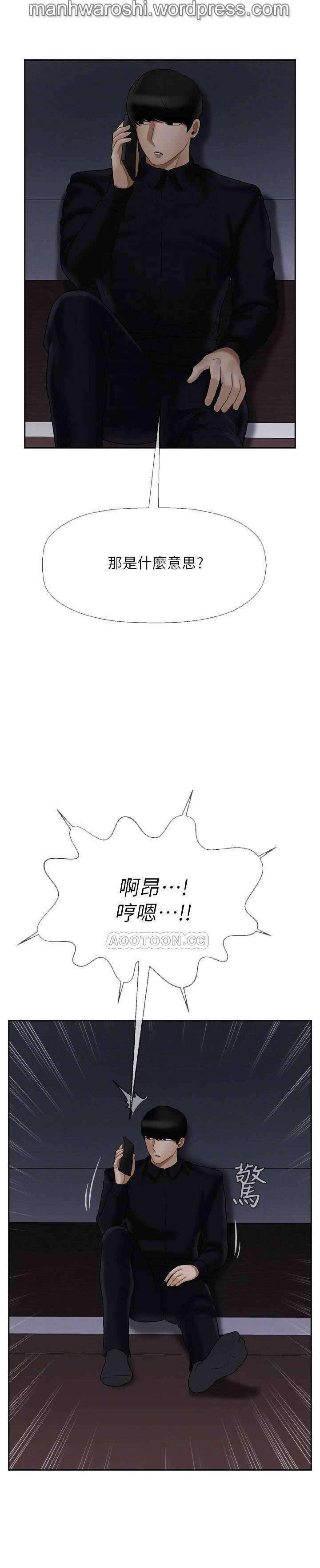 坏老师   PHYSICAL CLASSROOM 20 [Chinese] Manhwa 4