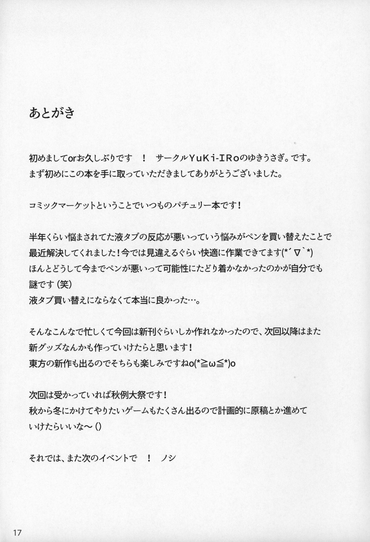 Maryoku Shibori 14