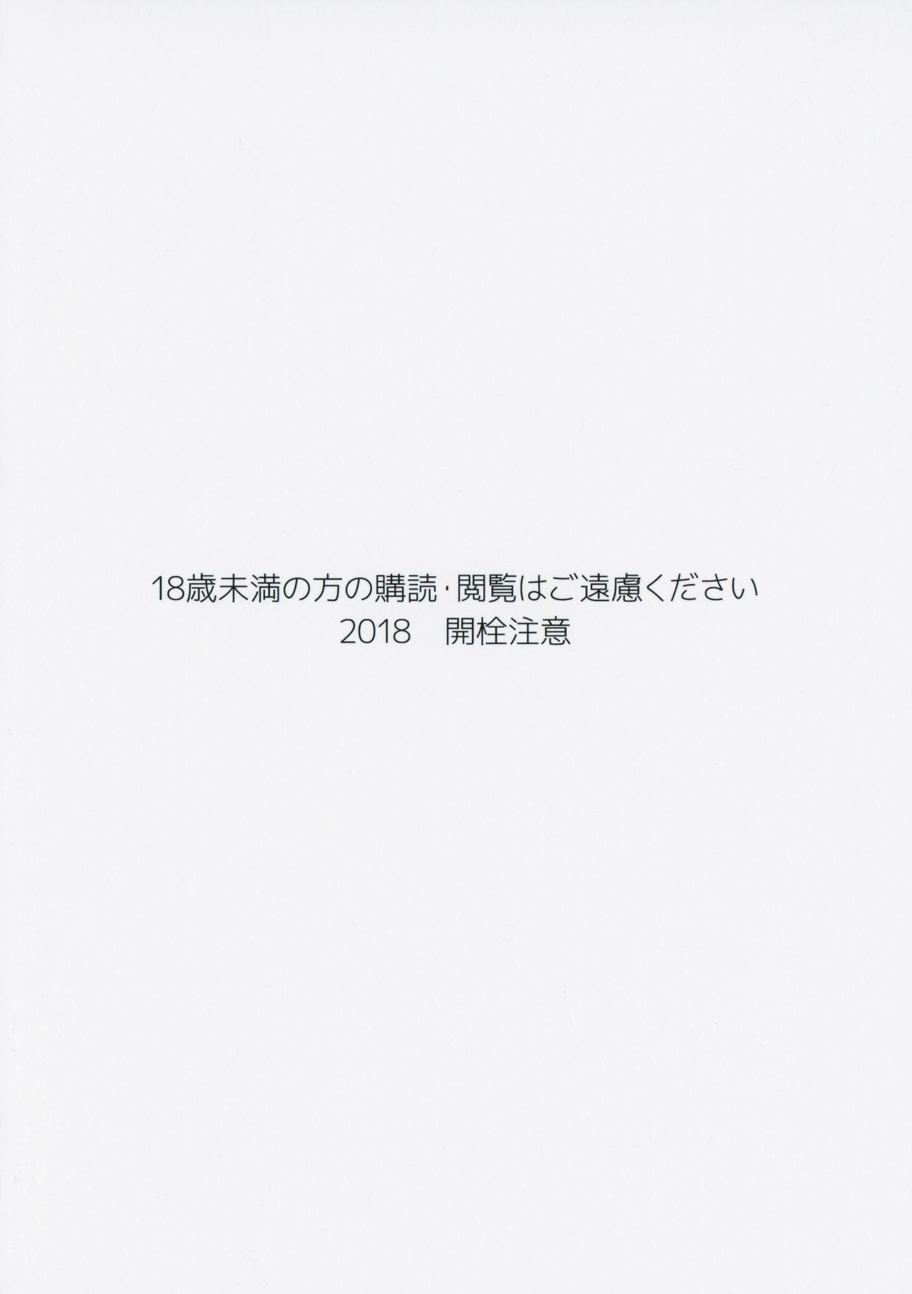Shinjin Teitoku Tokubetsu Shori Tantoukan Kyoudou Gakari Kashima-san 21