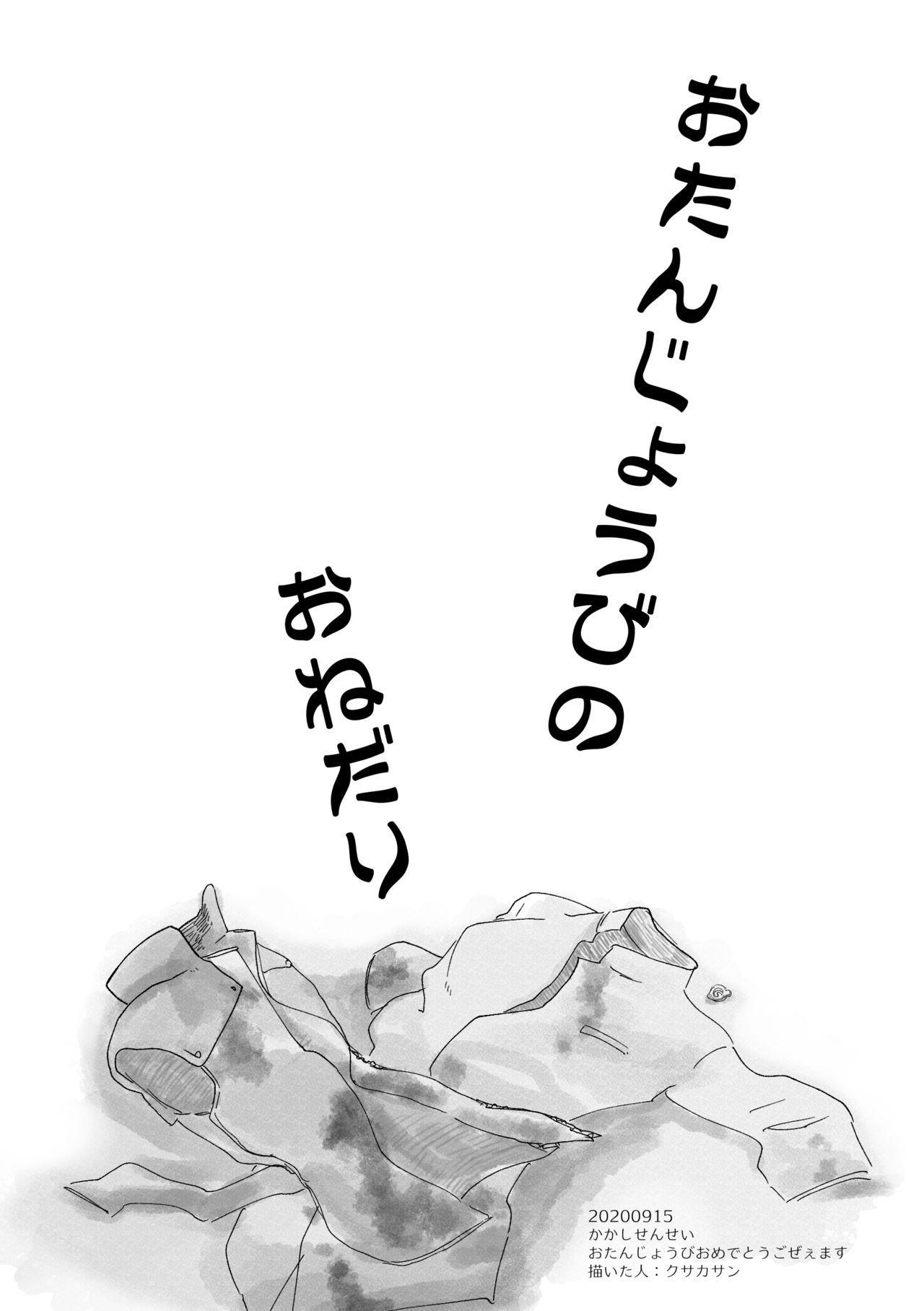 Yoru no Bu 13