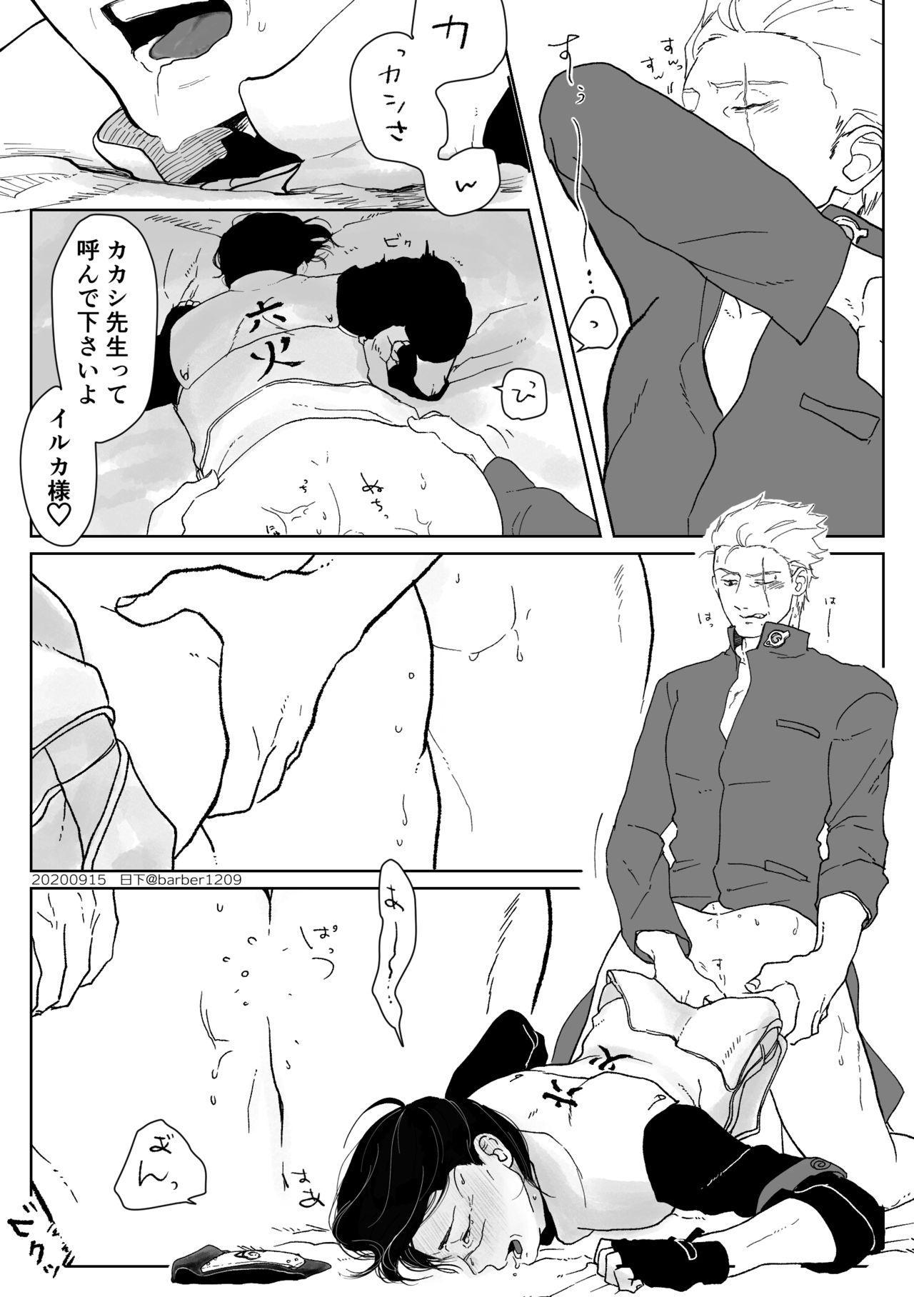 Yoru no Bu 7