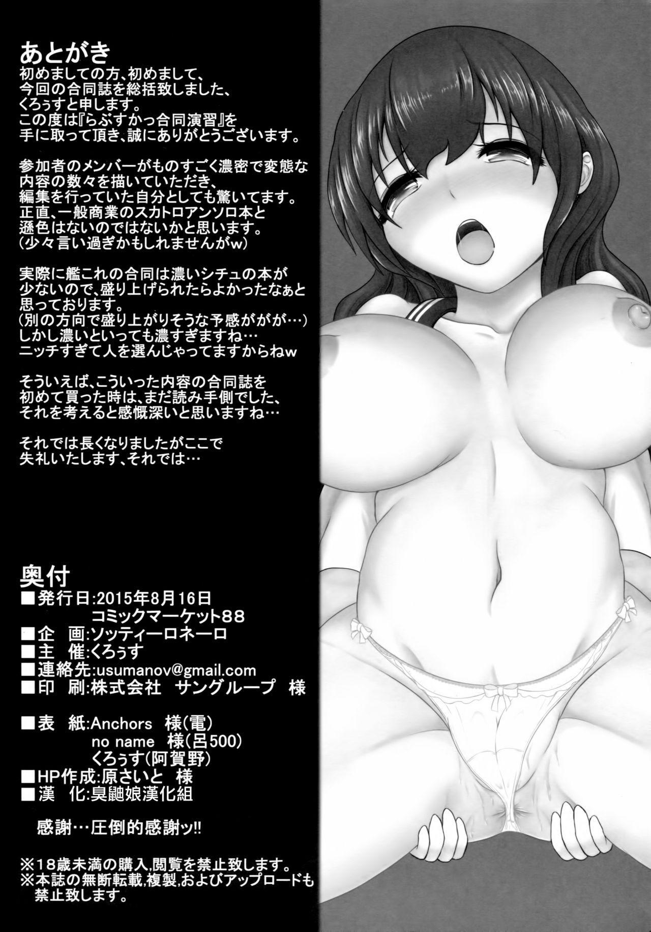 KanColle Haisetsu Sex Goudoushi LoveSca! Goudou Enshuu!! | 艦C排泄性交合同誌 激情糞便! 聯合演習!! 101