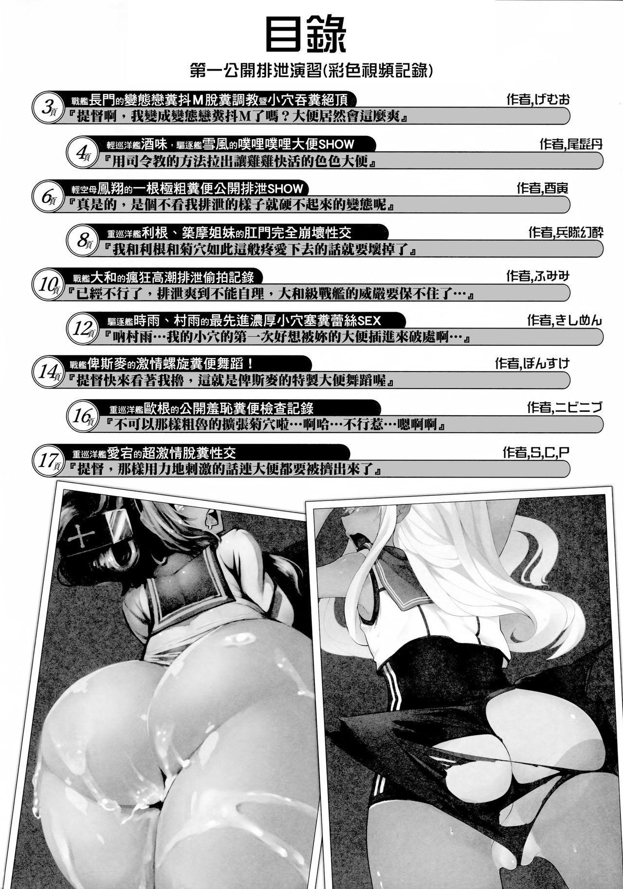 KanColle Haisetsu Sex Goudoushi LoveSca! Goudou Enshuu!! | 艦C排泄性交合同誌 激情糞便! 聯合演習!! 19