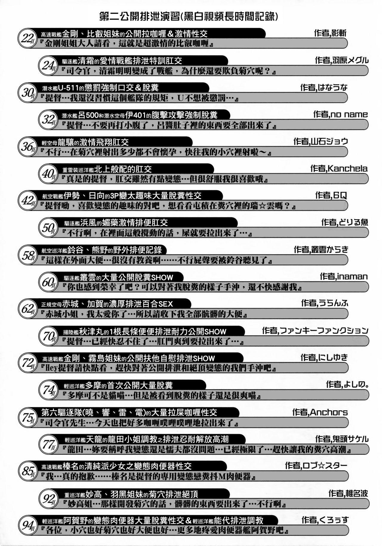 KanColle Haisetsu Sex Goudoushi LoveSca! Goudou Enshuu!! | 艦C排泄性交合同誌 激情糞便! 聯合演習!! 20