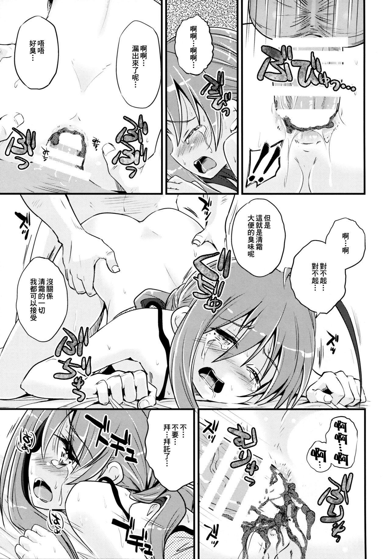 KanColle Haisetsu Sex Goudoushi LoveSca! Goudou Enshuu!! | 艦C排泄性交合同誌 激情糞便! 聯合演習!! 26