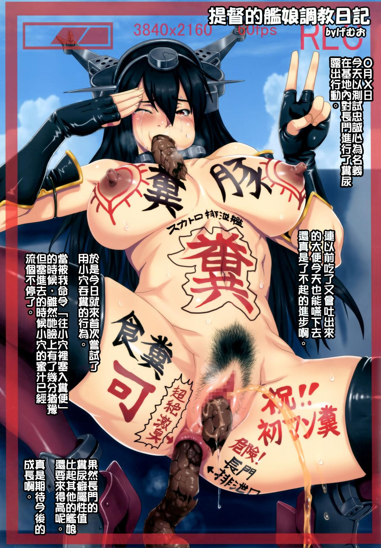 KanColle Haisetsu Sex Goudoushi LoveSca! Goudou Enshuu!! | 艦C排泄性交合同誌 激情糞便! 聯合演習!! 2