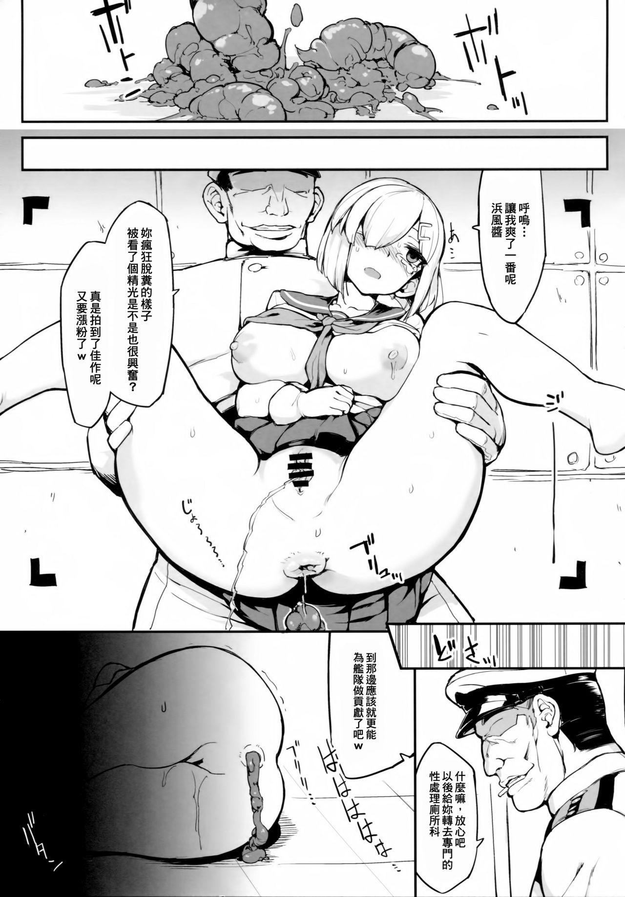 KanColle Haisetsu Sex Goudoushi LoveSca! Goudou Enshuu!! | 艦C排泄性交合同誌 激情糞便! 聯合演習!! 56