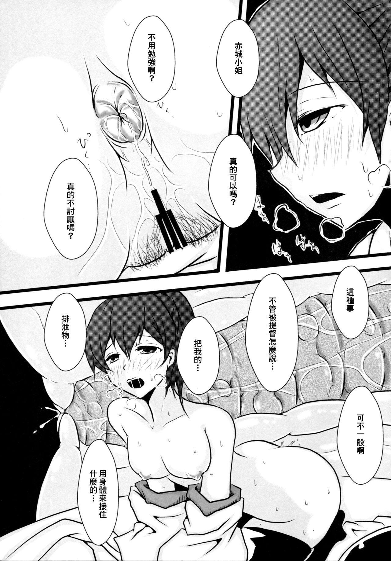 KanColle Haisetsu Sex Goudoushi LoveSca! Goudou Enshuu!! | 艦C排泄性交合同誌 激情糞便! 聯合演習!! 62