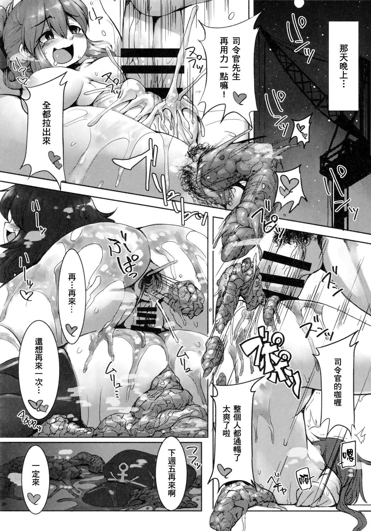 KanColle Haisetsu Sex Goudoushi LoveSca! Goudou Enshuu!! | 艦C排泄性交合同誌 激情糞便! 聯合演習!! 75