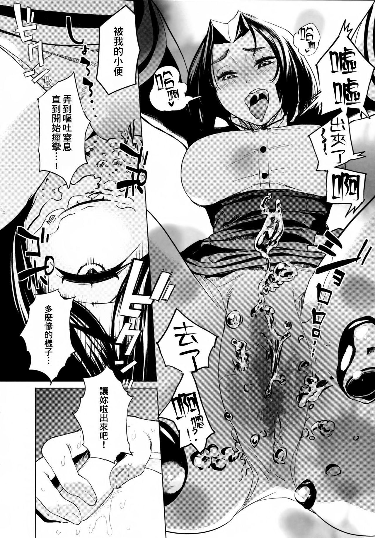 KanColle Haisetsu Sex Goudoushi LoveSca! Goudou Enshuu!! | 艦C排泄性交合同誌 激情糞便! 聯合演習!! 81