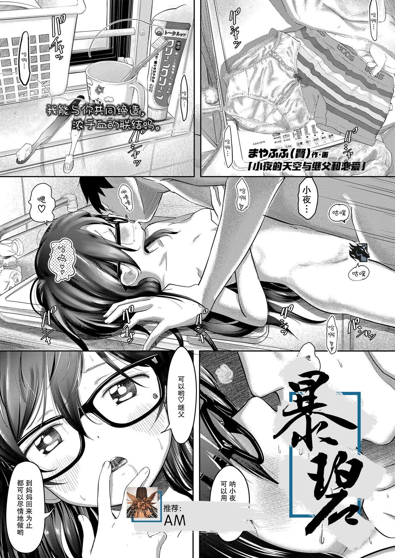 Saya no Sora to Gifu to Koi   小夜的天空与继父和恋爱 0