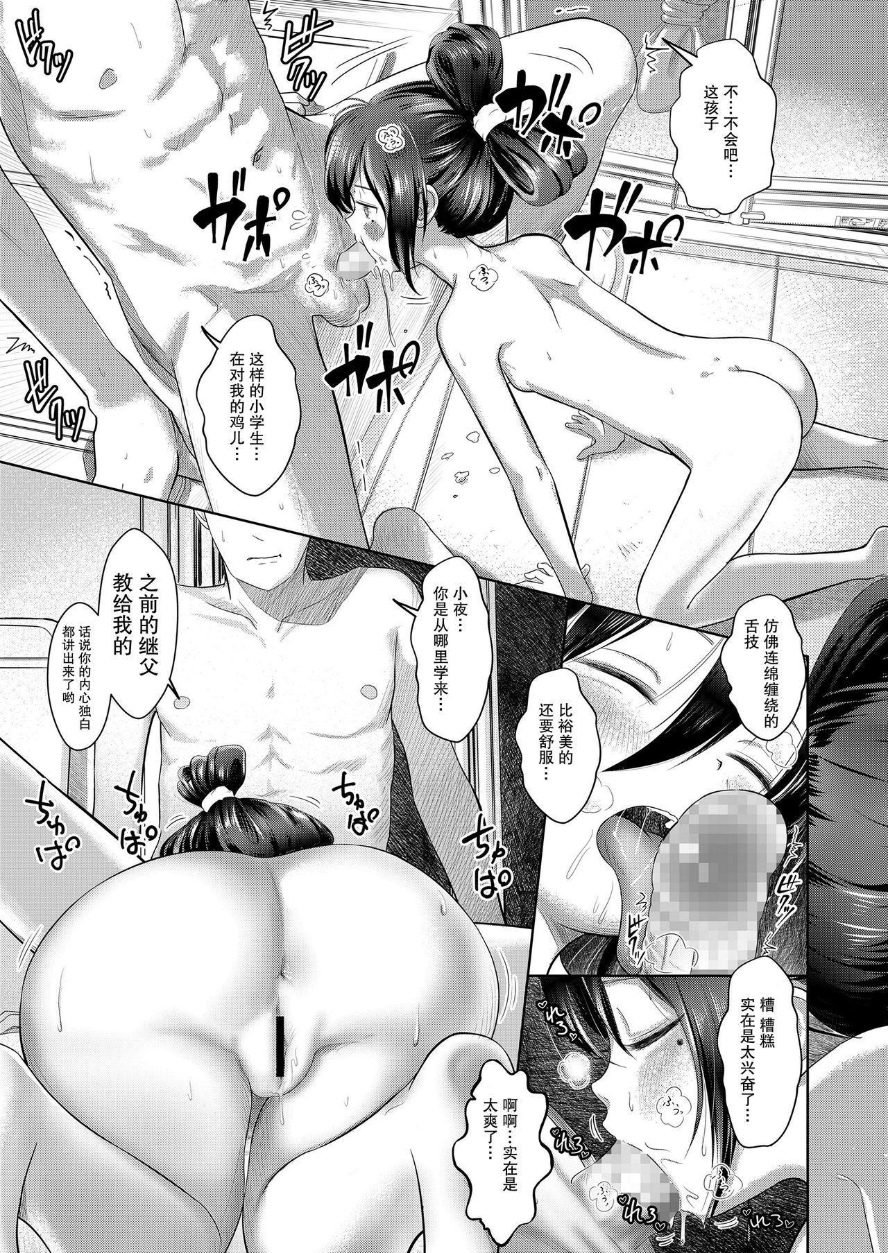 Saya no Sora to Gifu to Koi   小夜的天空与继父和恋爱 11