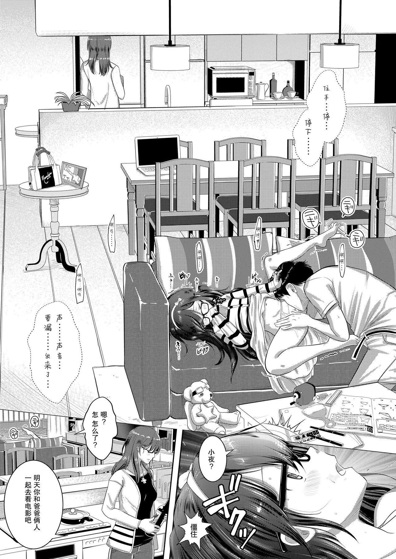 Saya no Sora to Gifu to Koi   小夜的天空与继父和恋爱 23