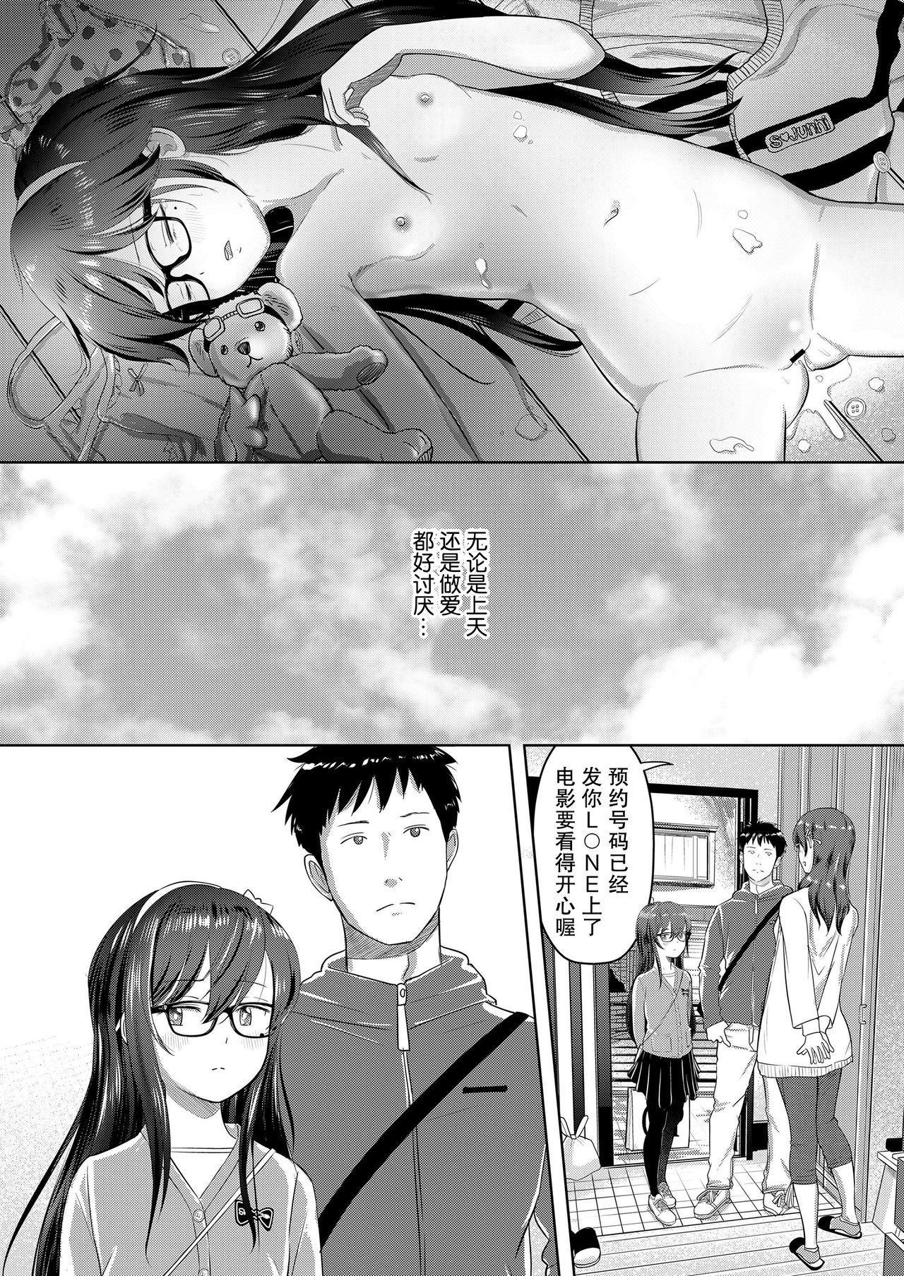 Saya no Sora to Gifu to Koi   小夜的天空与继父和恋爱 33