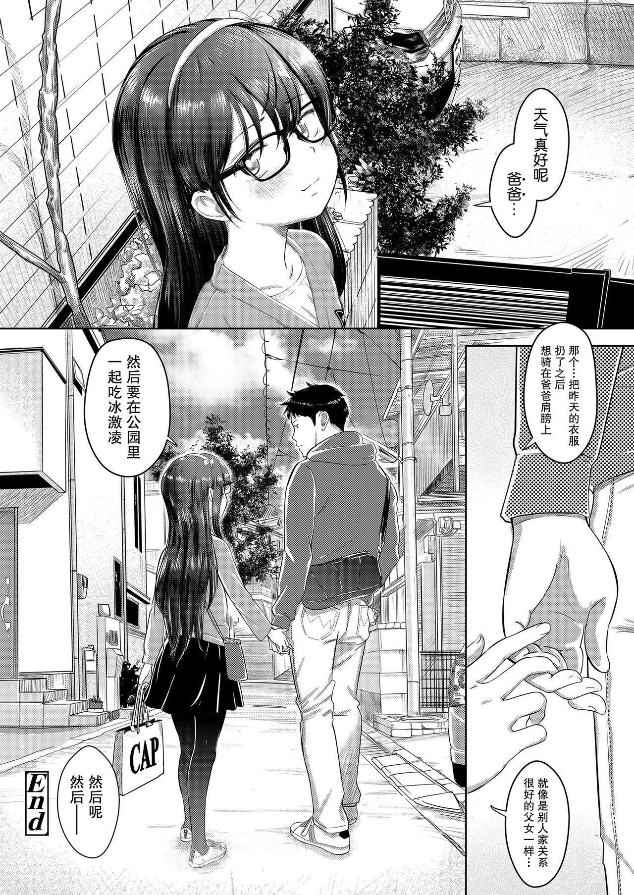 Saya no Sora to Gifu to Koi   小夜的天空与继父和恋爱 35