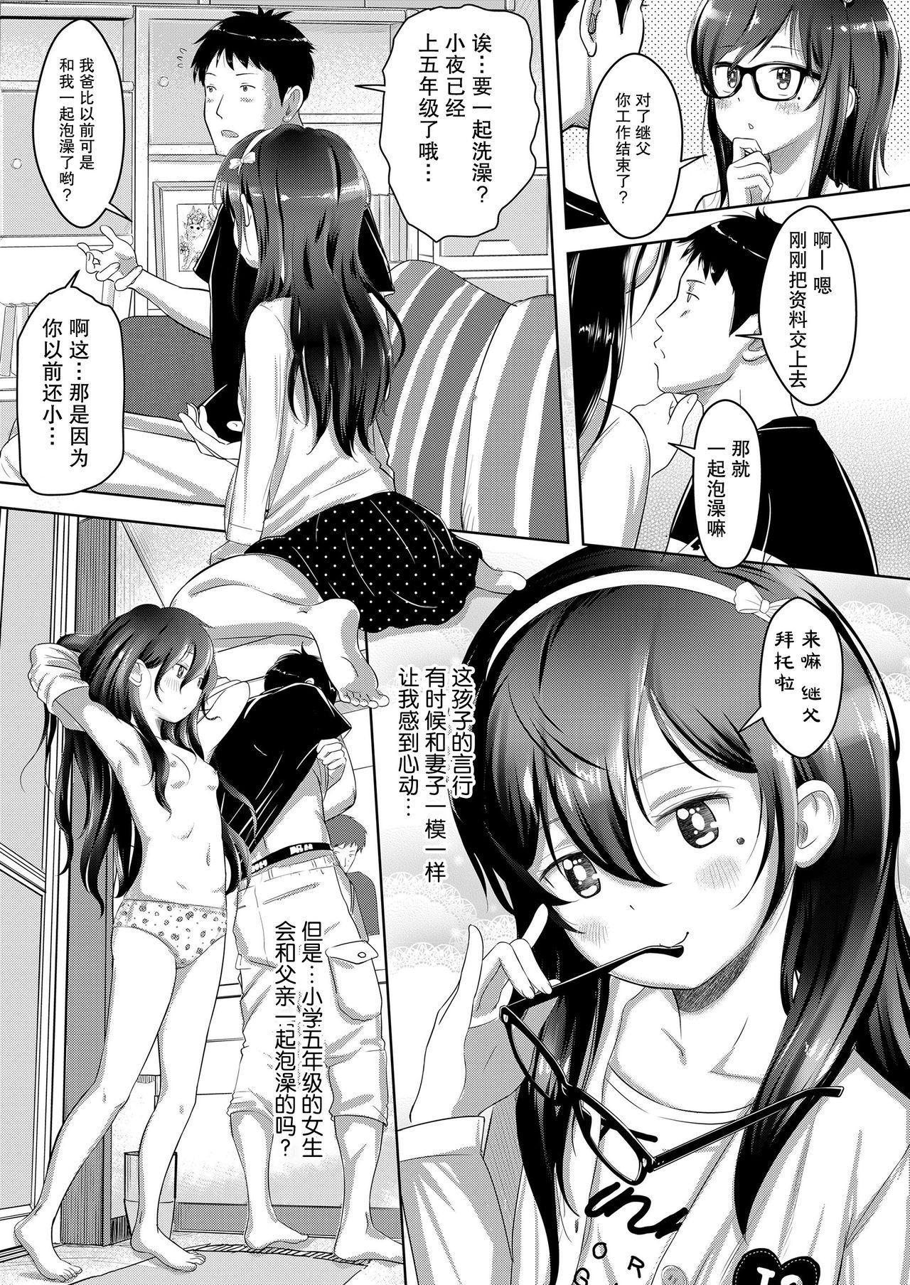 Saya no Sora to Gifu to Koi   小夜的天空与继父和恋爱 5