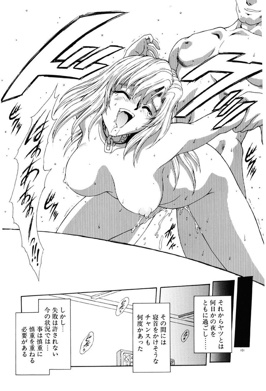 Inraku Yuugi 101