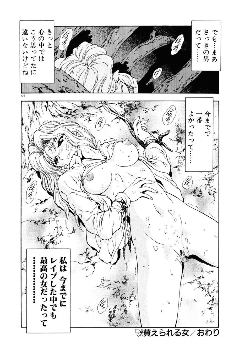 Inraku Yuugi 120