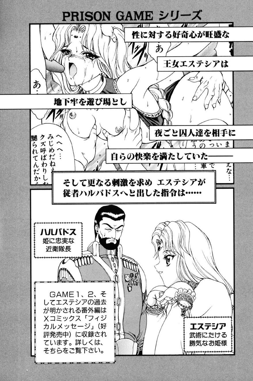Inraku Yuugi 122