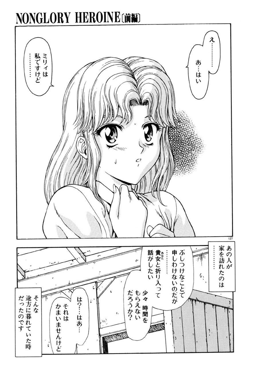 Inraku Yuugi 127