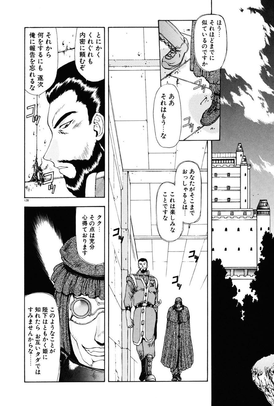 Inraku Yuugi 128