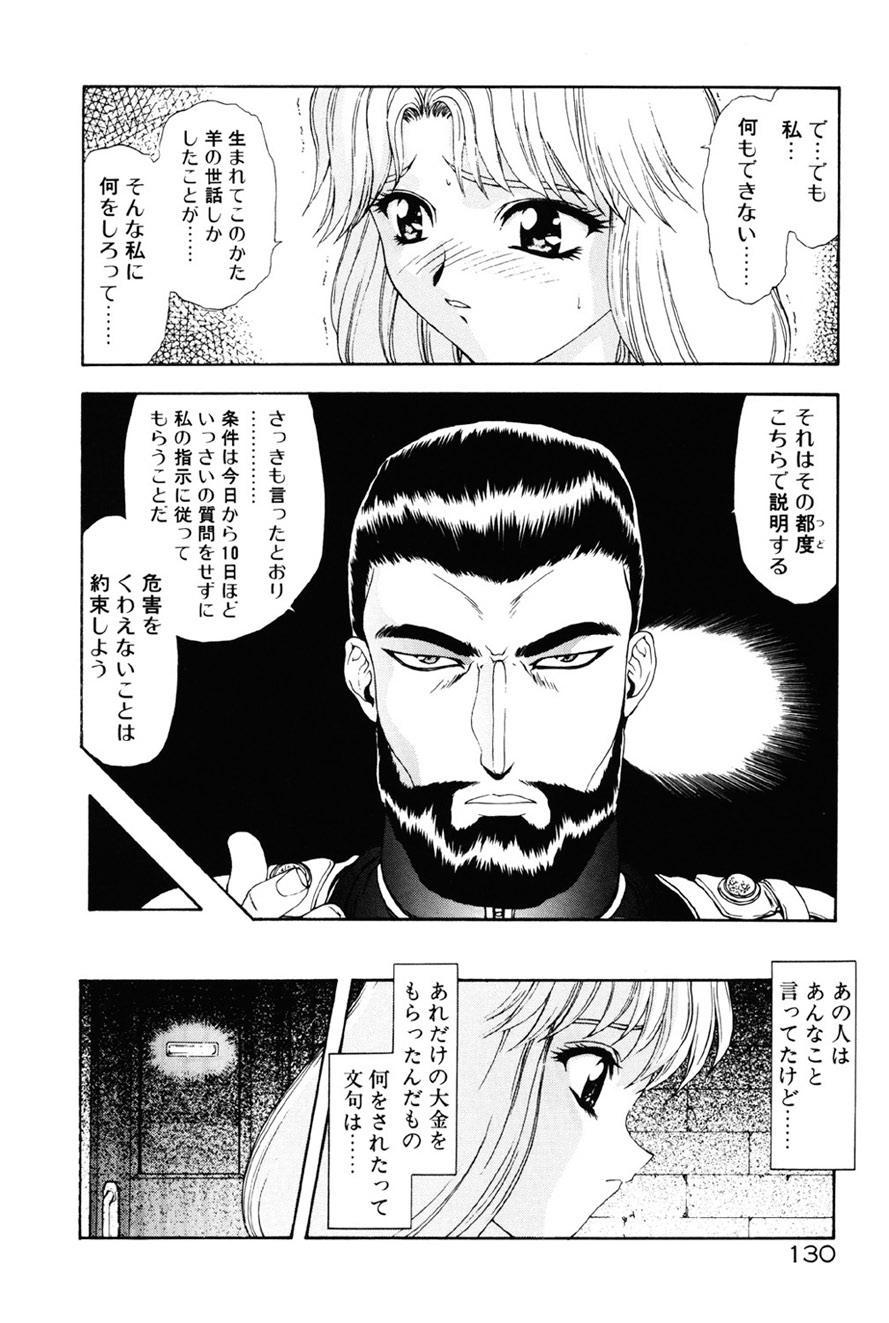 Inraku Yuugi 130