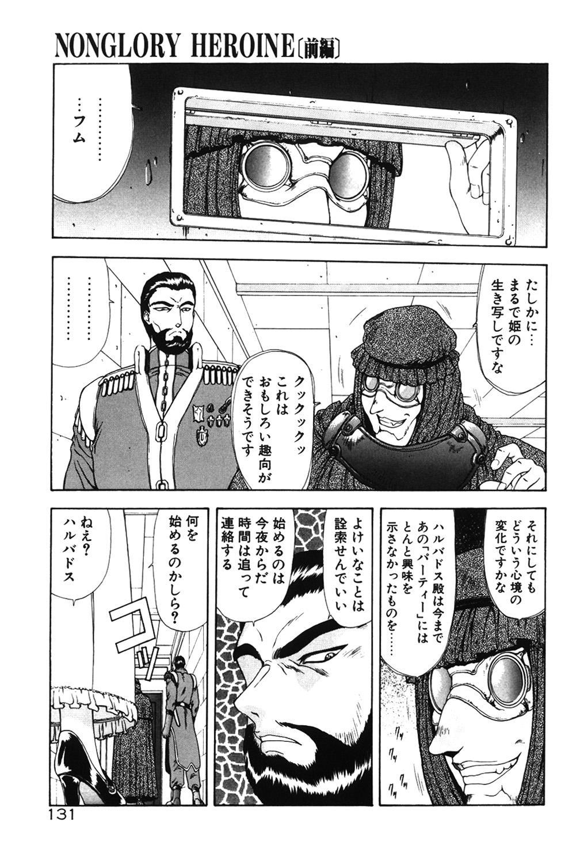 Inraku Yuugi 131