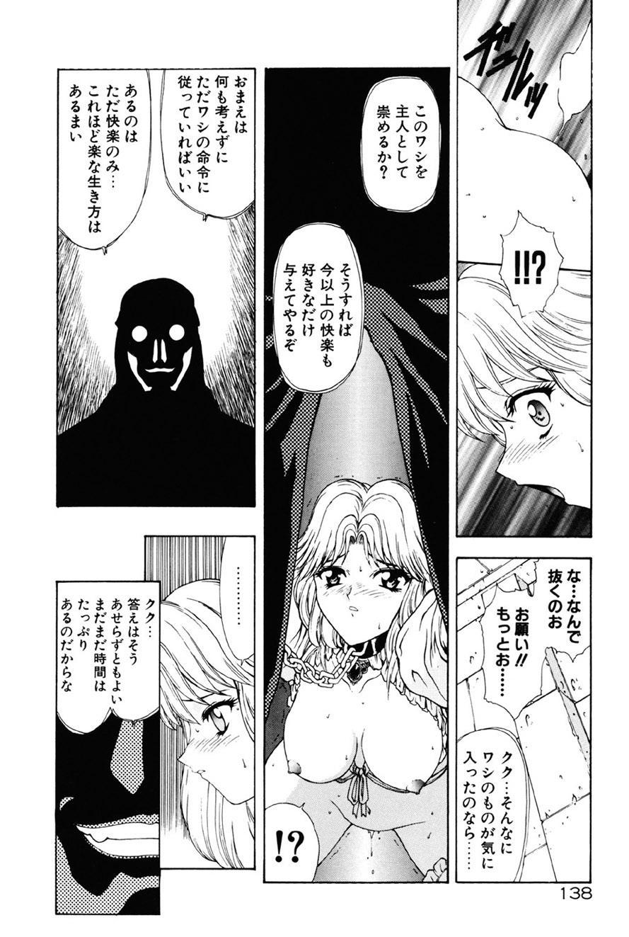 Inraku Yuugi 138