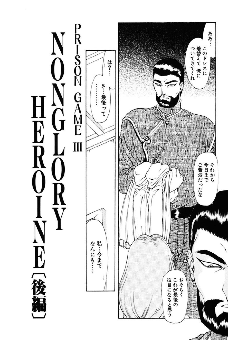Inraku Yuugi 144