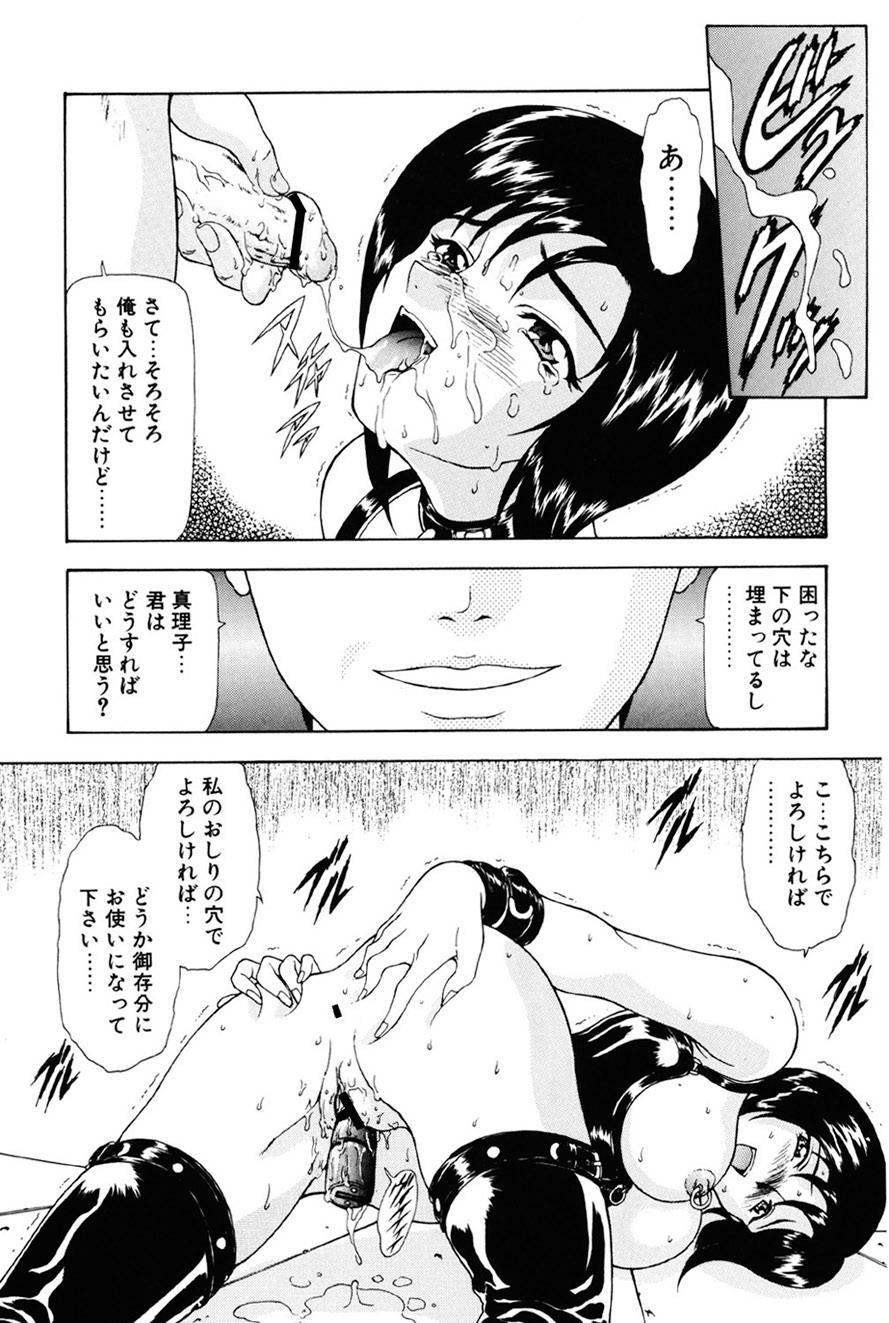 Inraku Yuugi 14