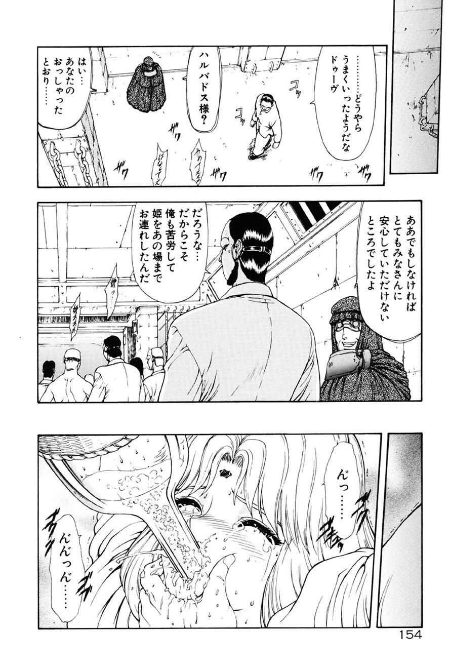 Inraku Yuugi 154