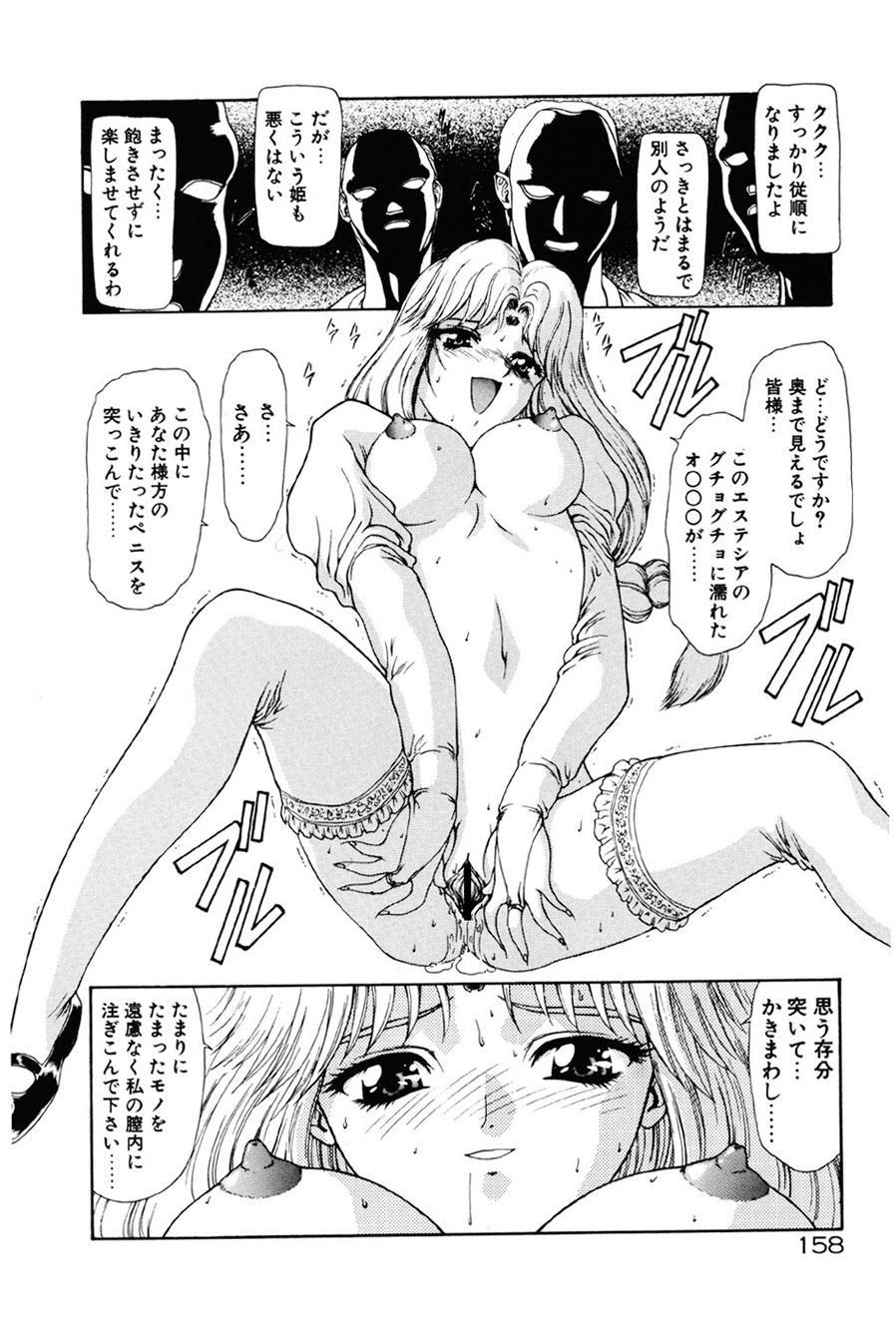 Inraku Yuugi 158
