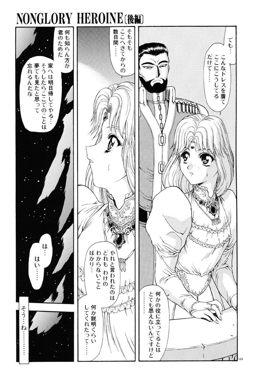 Inraku Yuugi 163