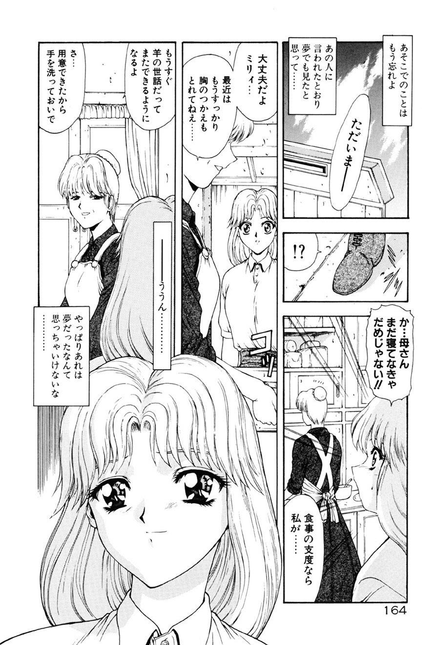 Inraku Yuugi 164