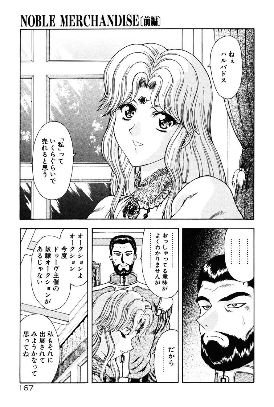Inraku Yuugi 167