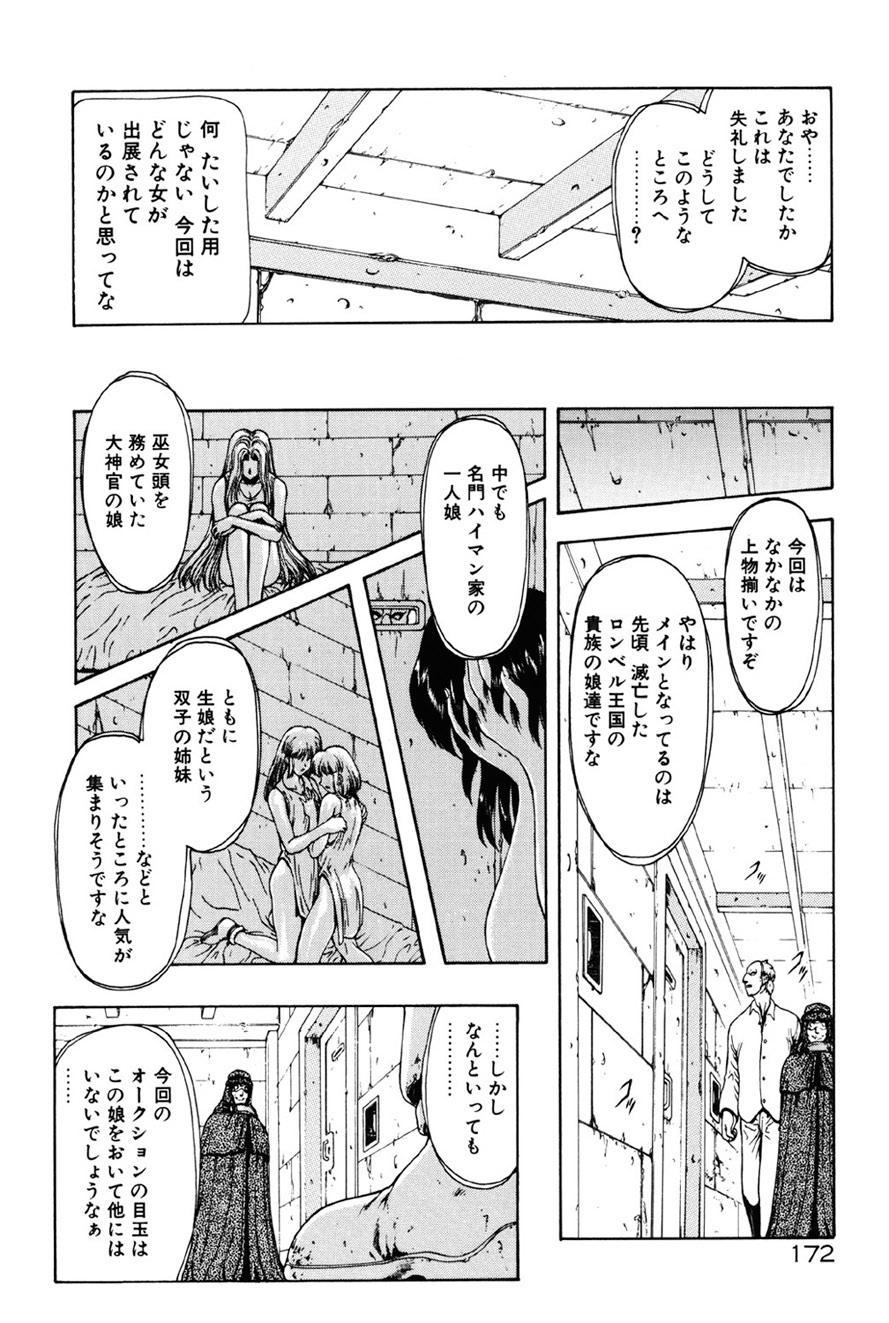 Inraku Yuugi 172