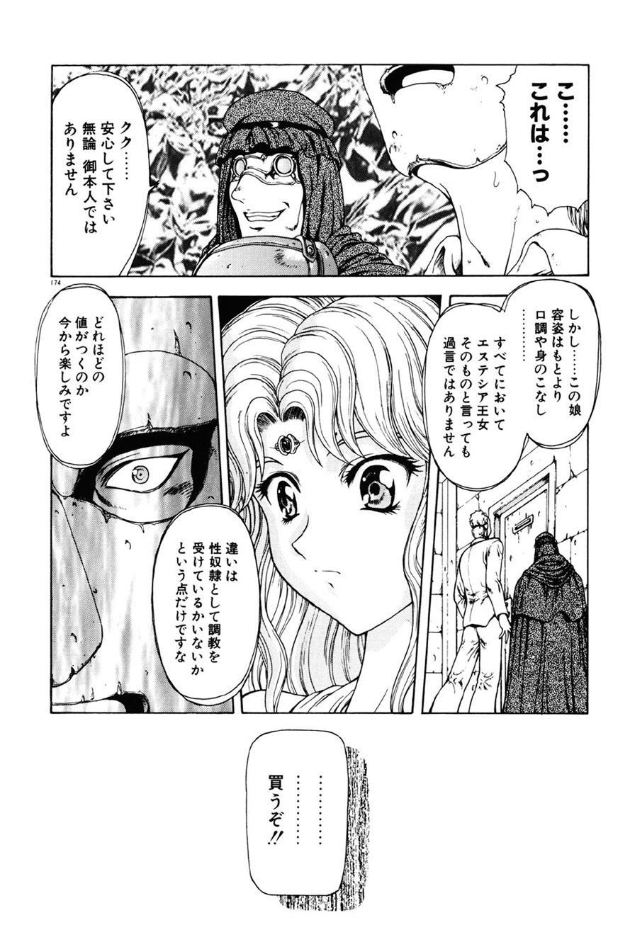 Inraku Yuugi 174