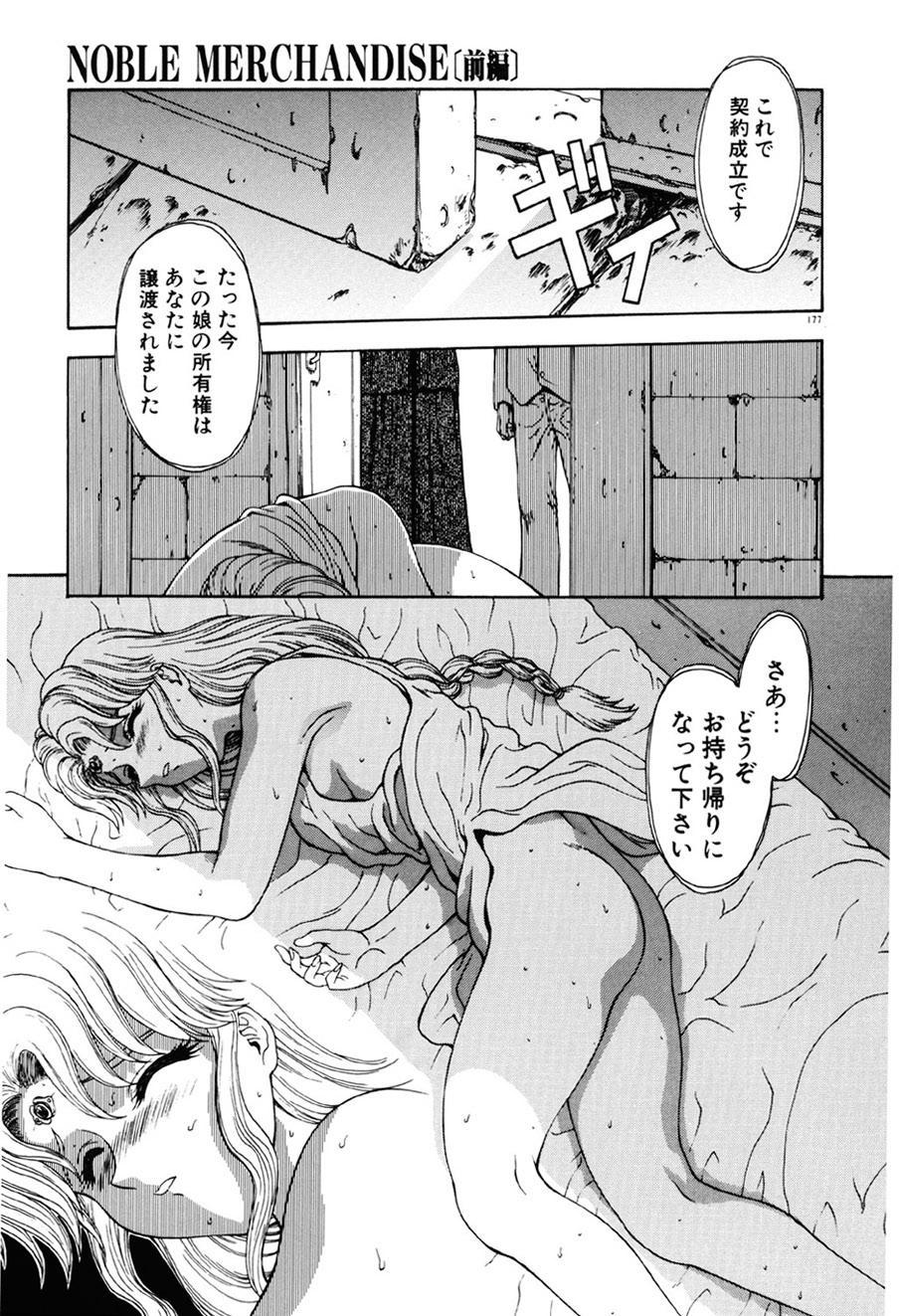 Inraku Yuugi 177