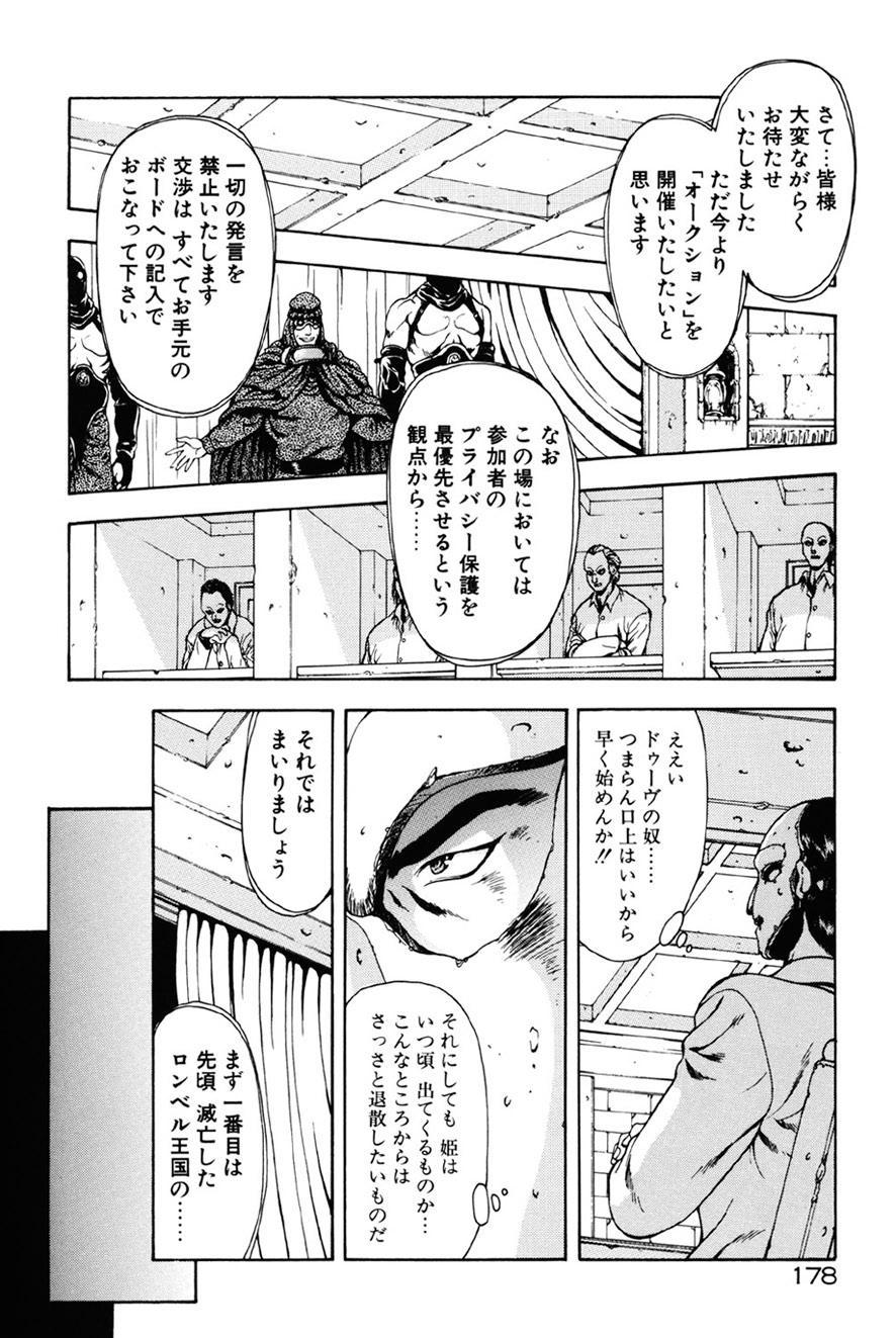 Inraku Yuugi 178
